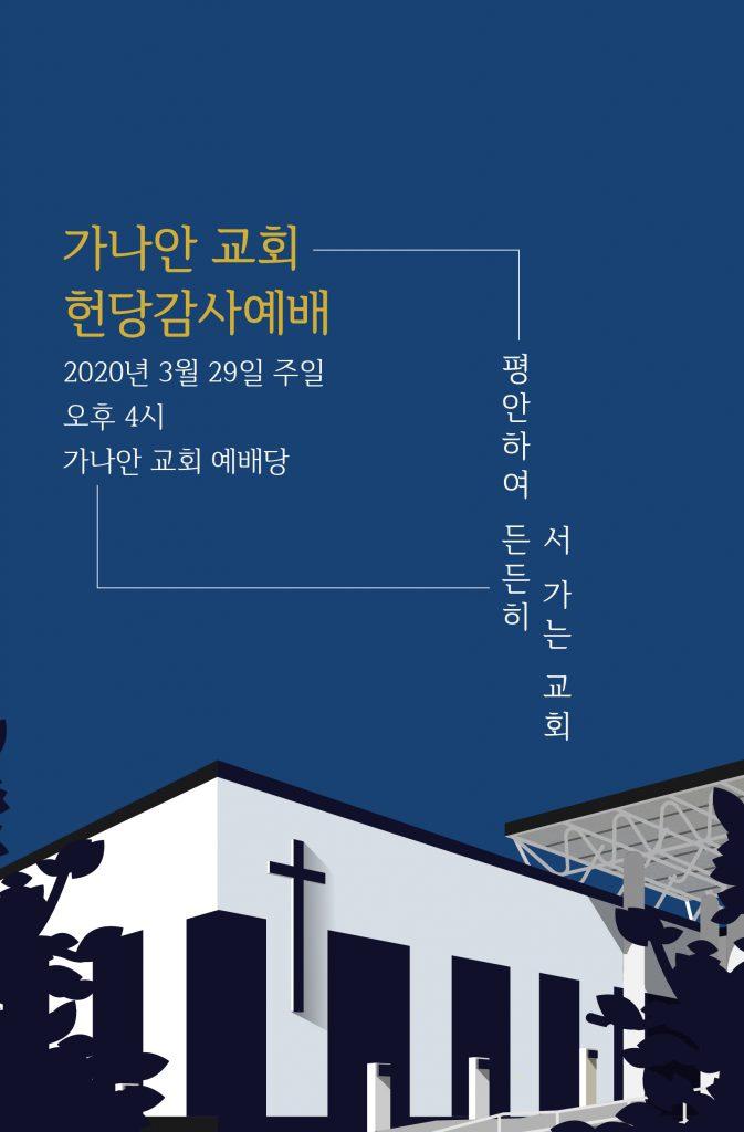 가나안교회 헌당감사예배 포스터
